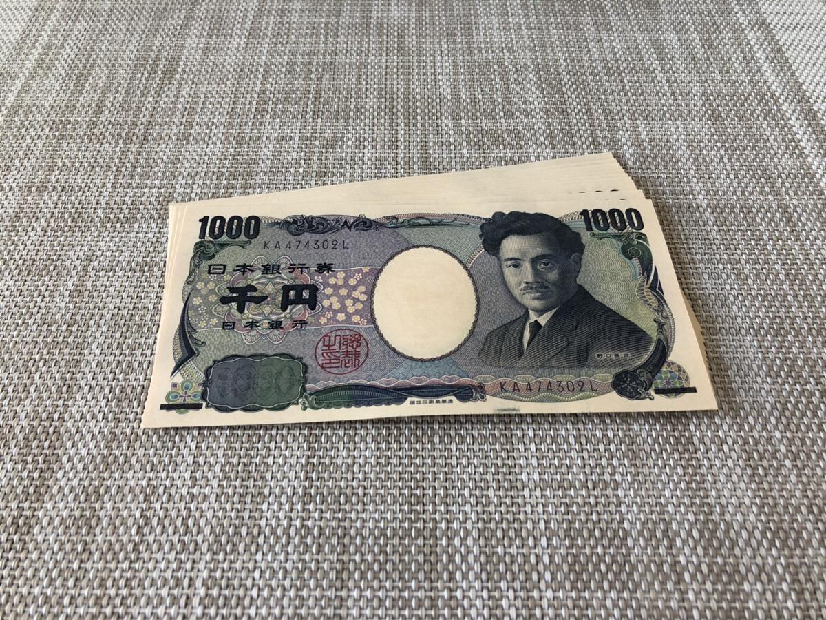千円札の新券