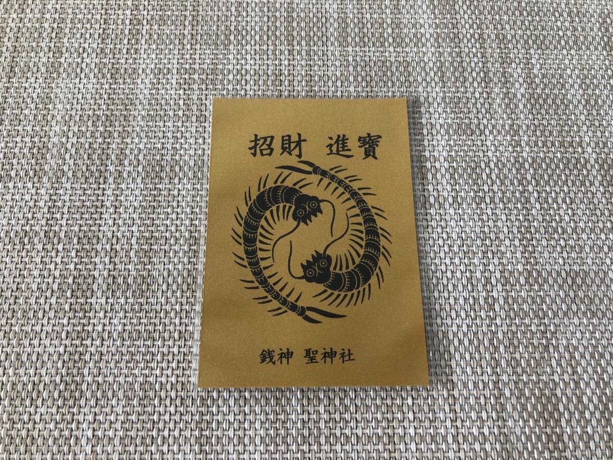 聖神社の招財進寶のカード型お守り