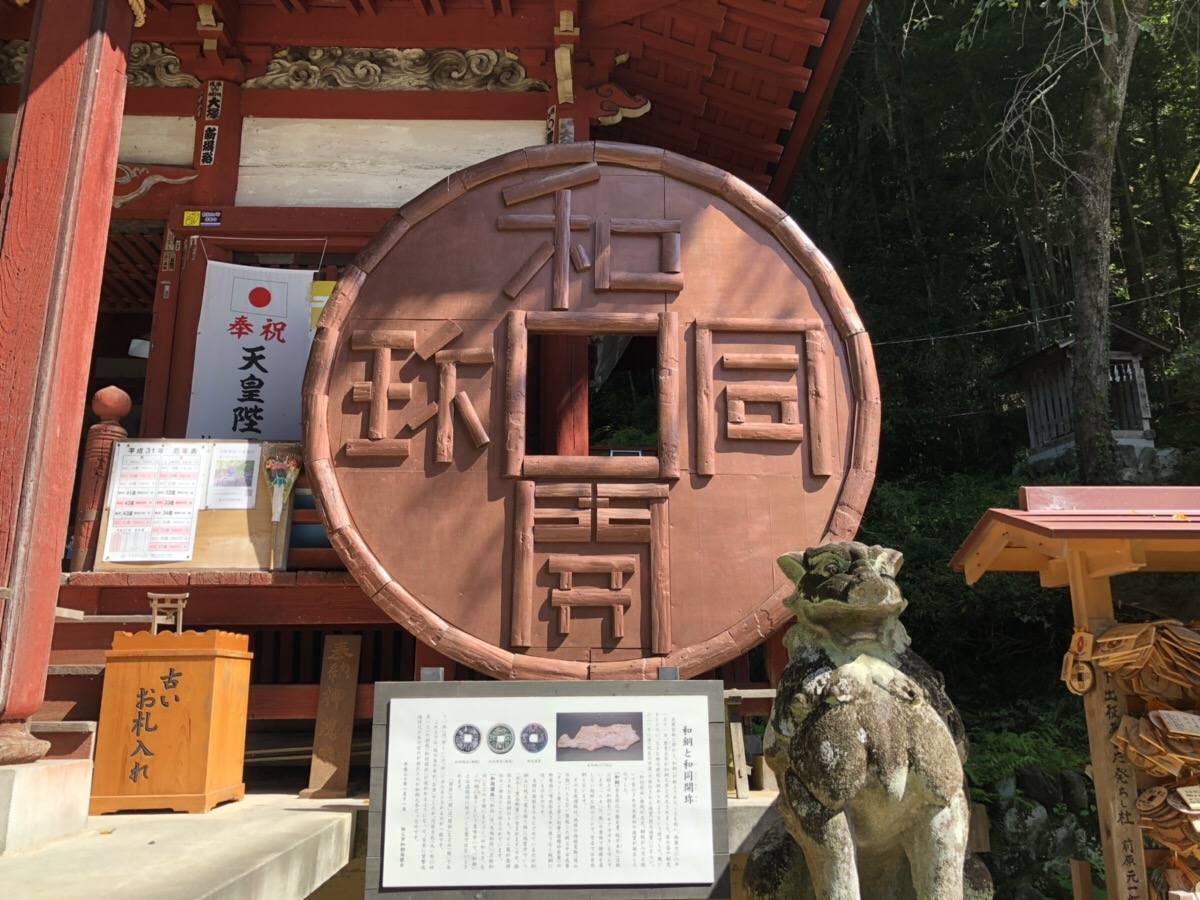 聖神社の本殿右横にある和同開珎