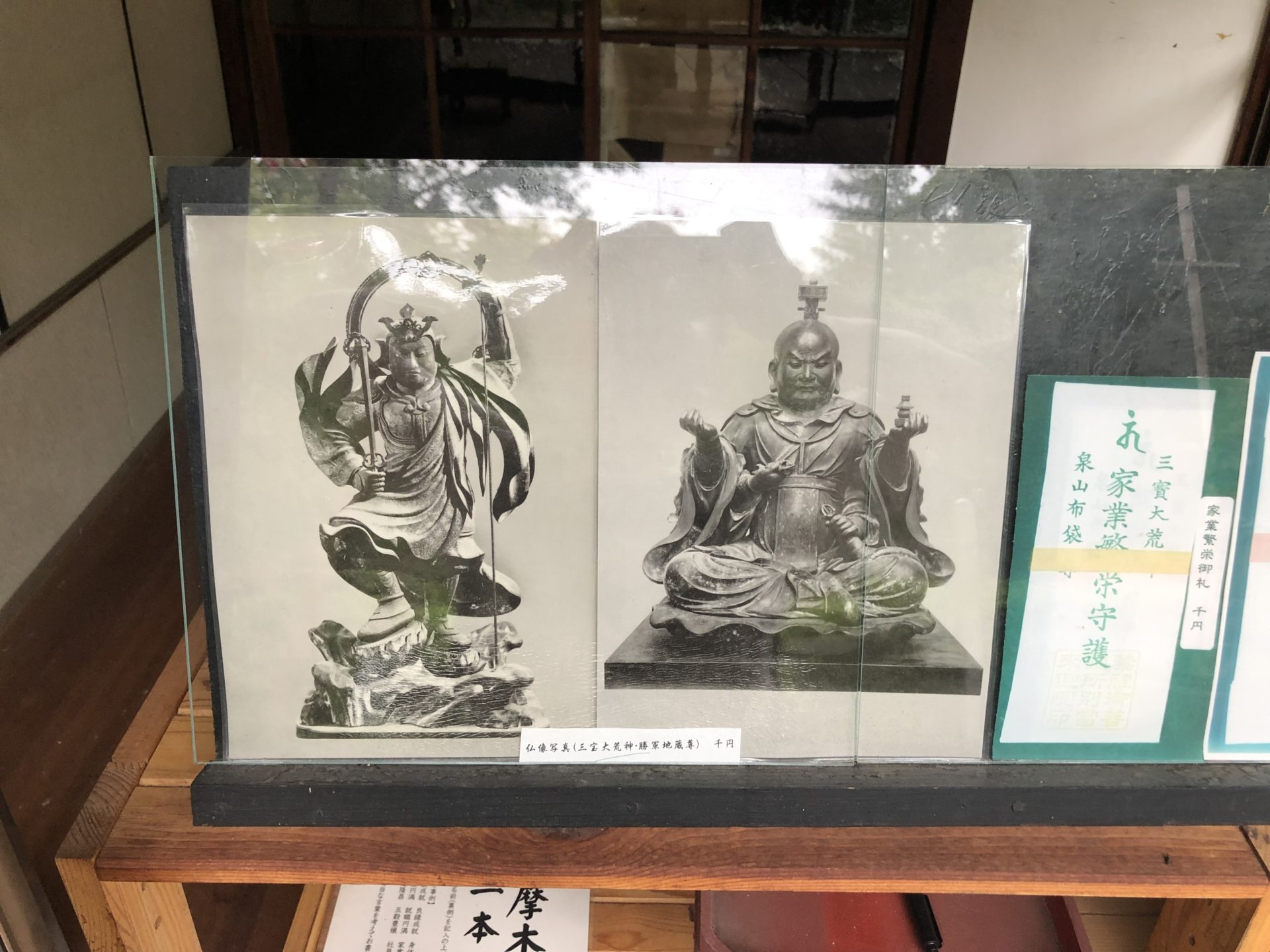 来迎院の仏像写真