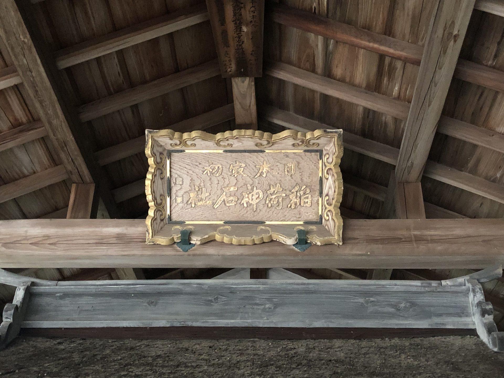 日本最初稲荷神石社の額