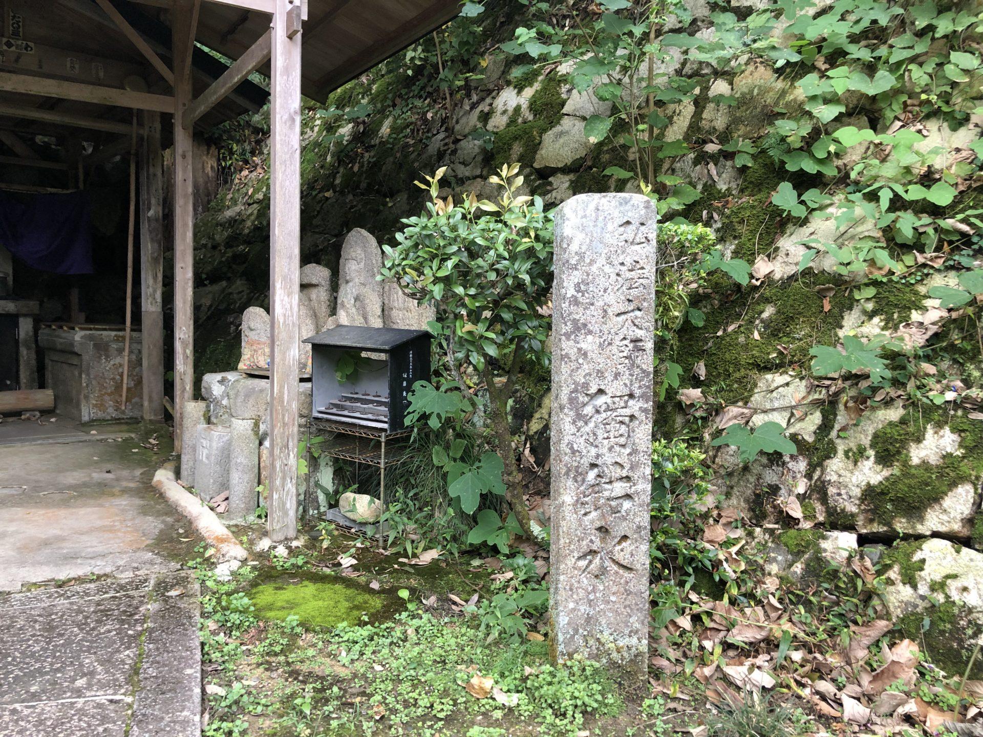 弘法大師 独鈷水と書かれた石碑