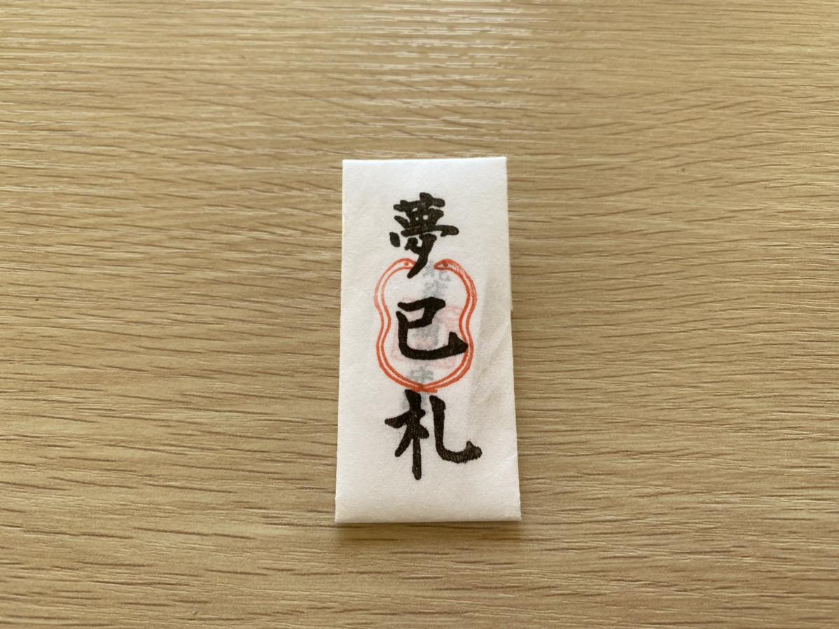 蛇窪神社の夢巳札