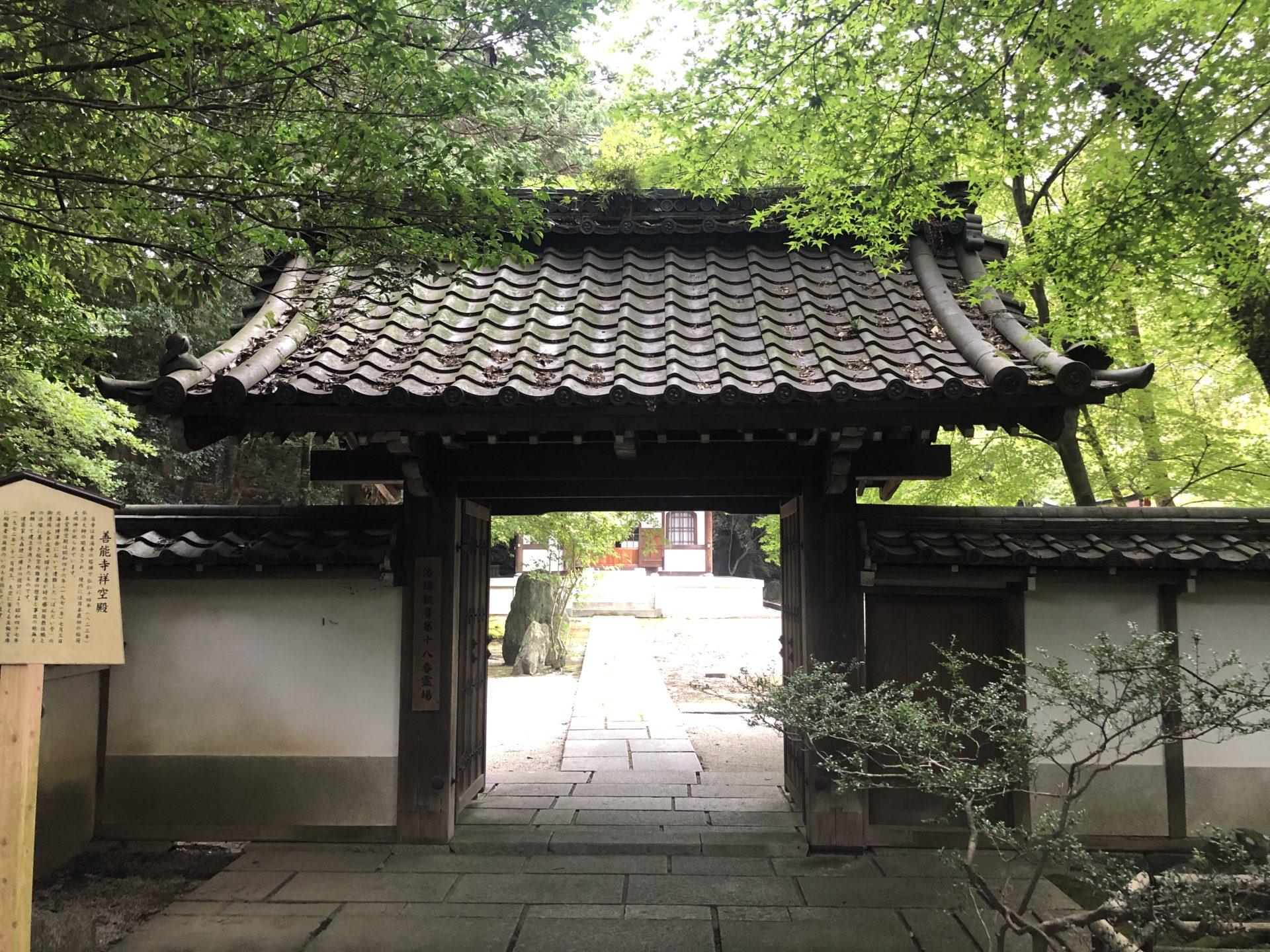 善能寺の山門