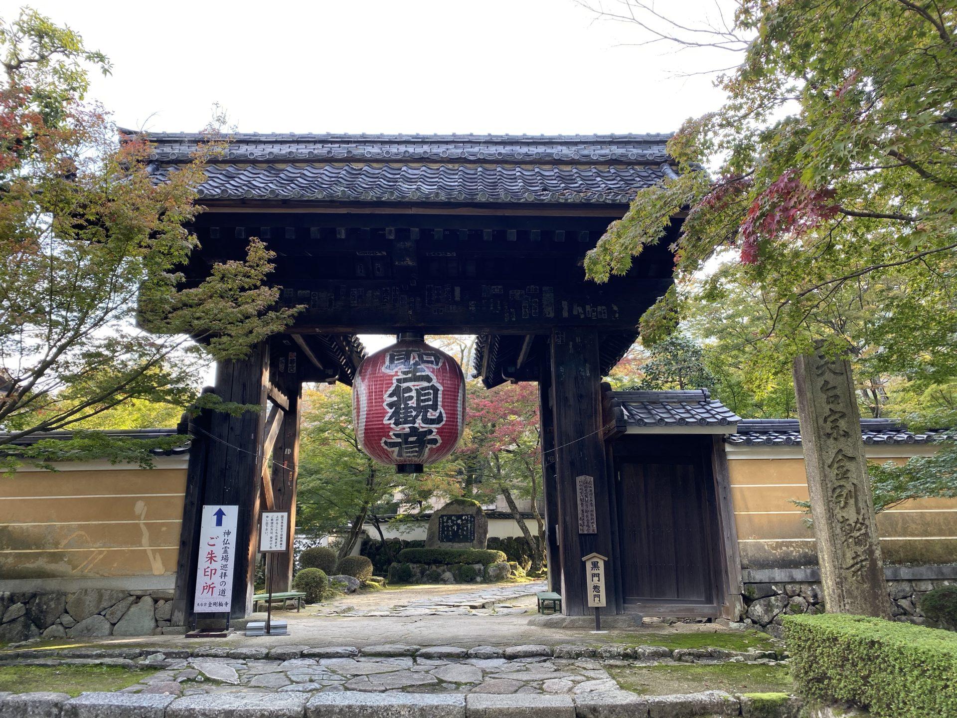 金剛輪寺 黒門(惣門)