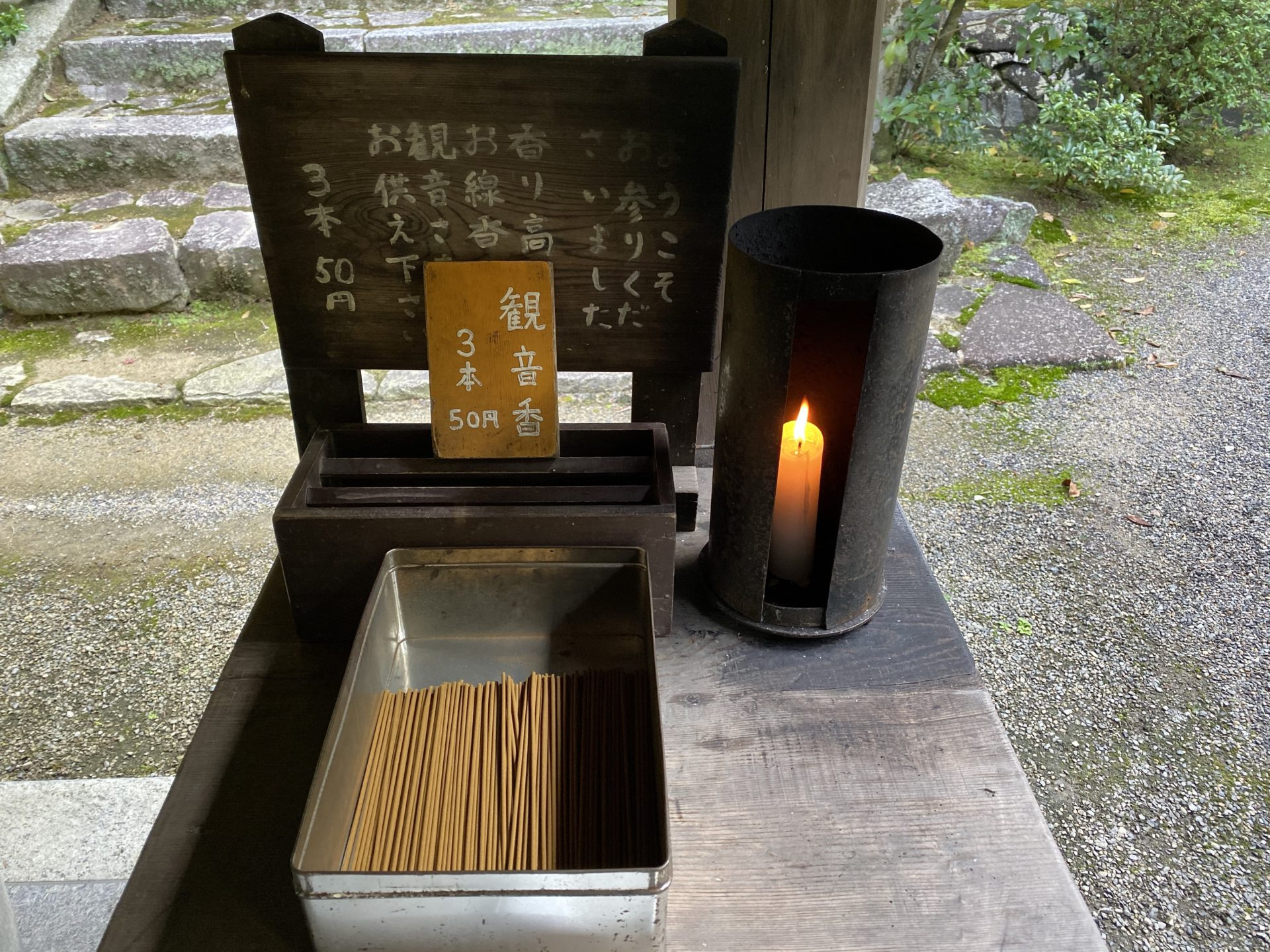 金剛輪寺のお線香