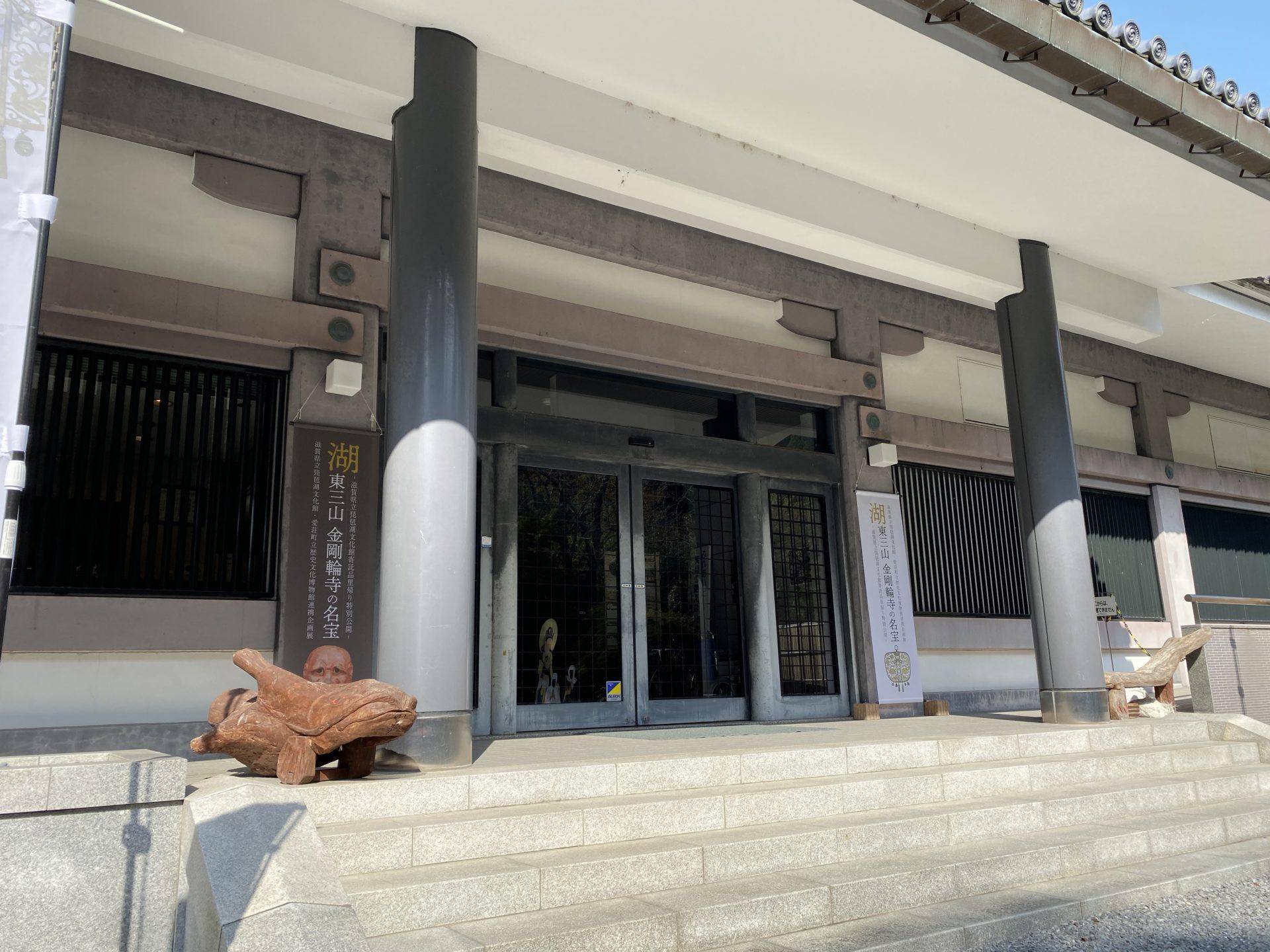 金剛輪寺の博物館