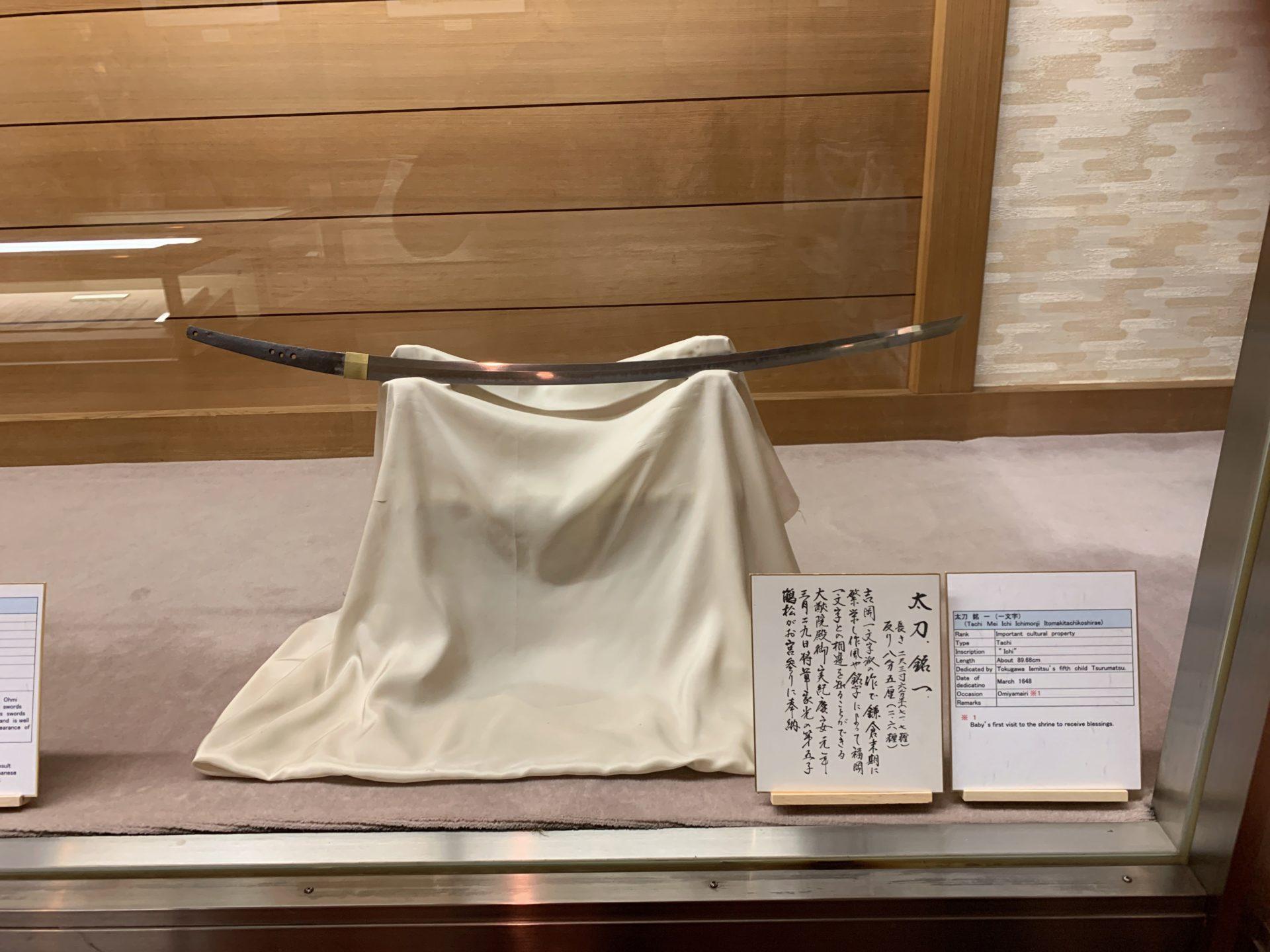 徳川家光公が奉納した太刀