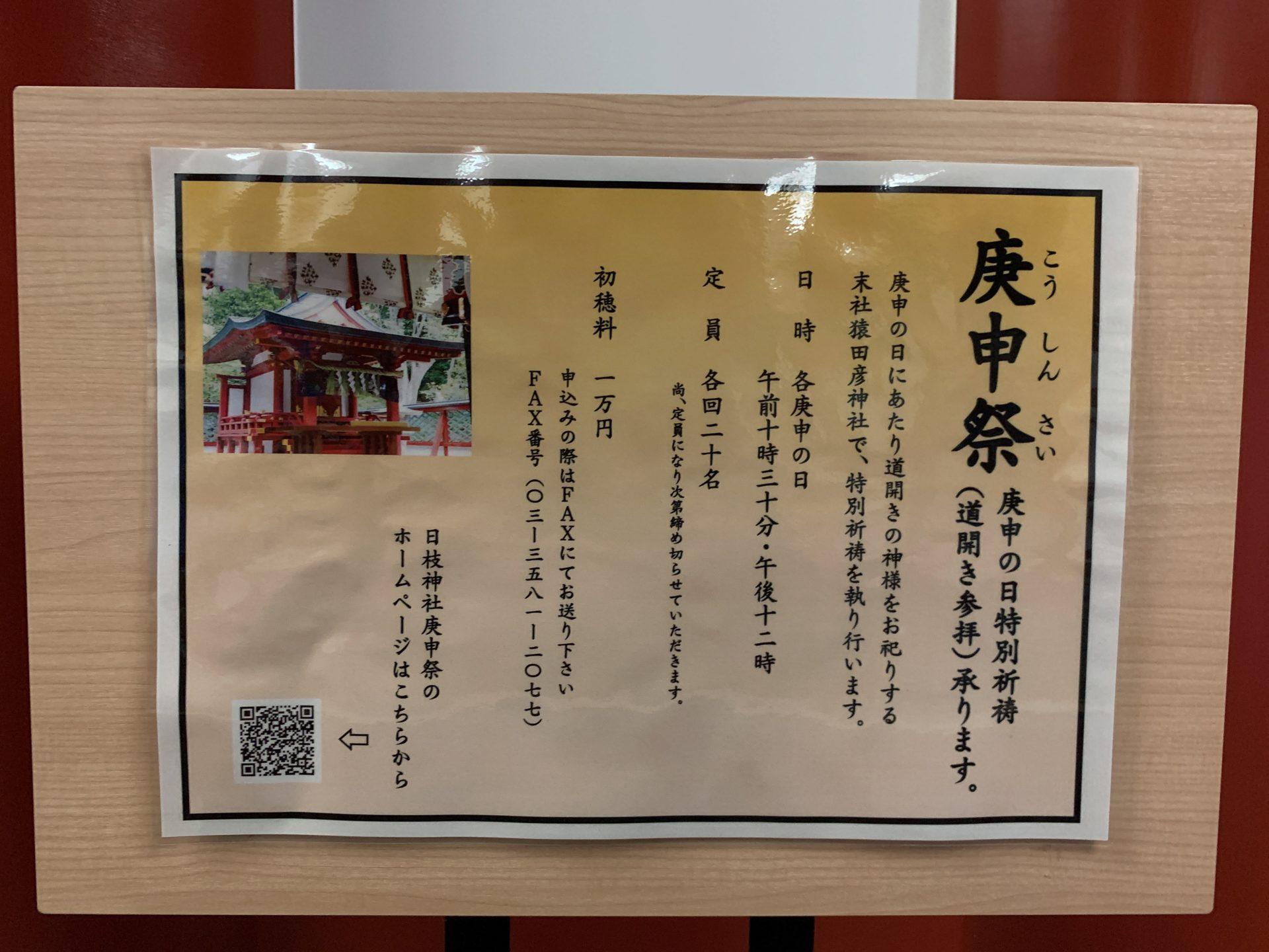 猿田彦神社の庚申の日特別祈祷