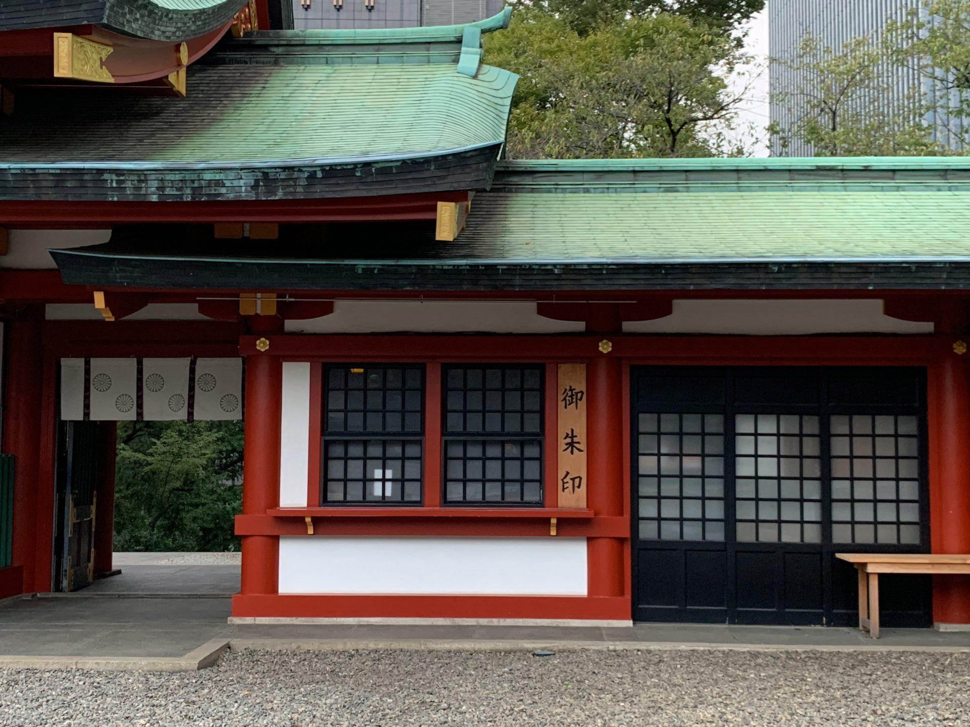 日枝神社の御朱印所