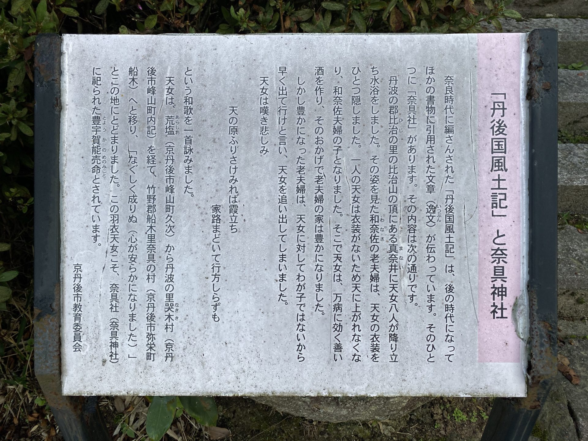丹後国風土記と奈具神社
