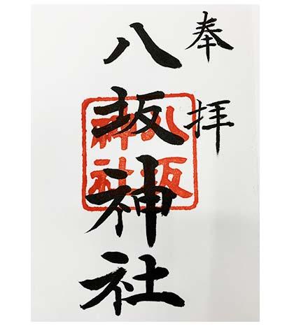 八坂神社例祭の限定御朱印