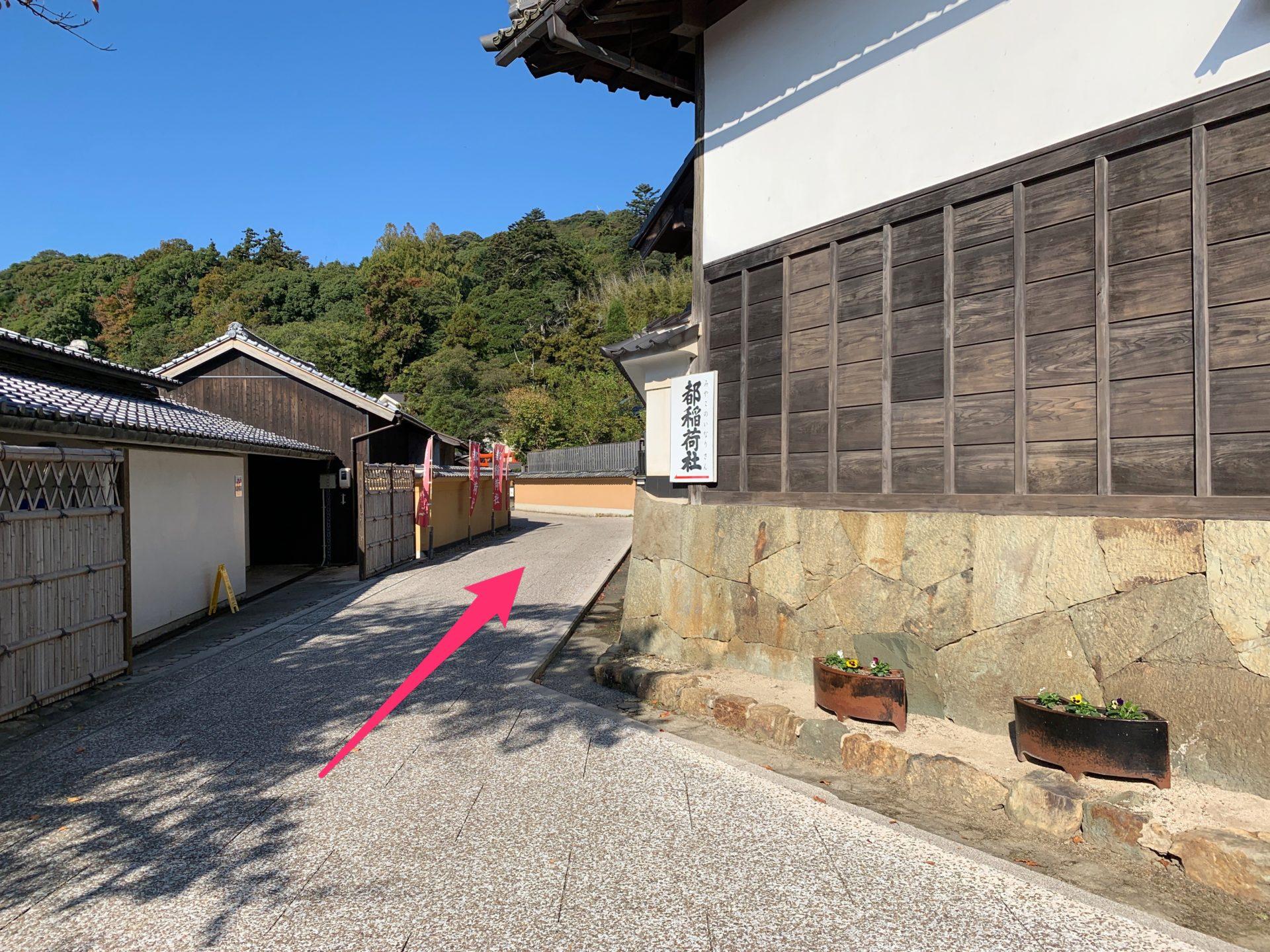 都稲荷社への道