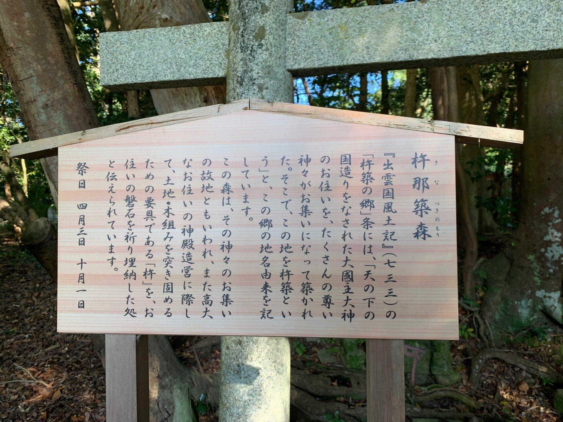 杵那築の森の案内