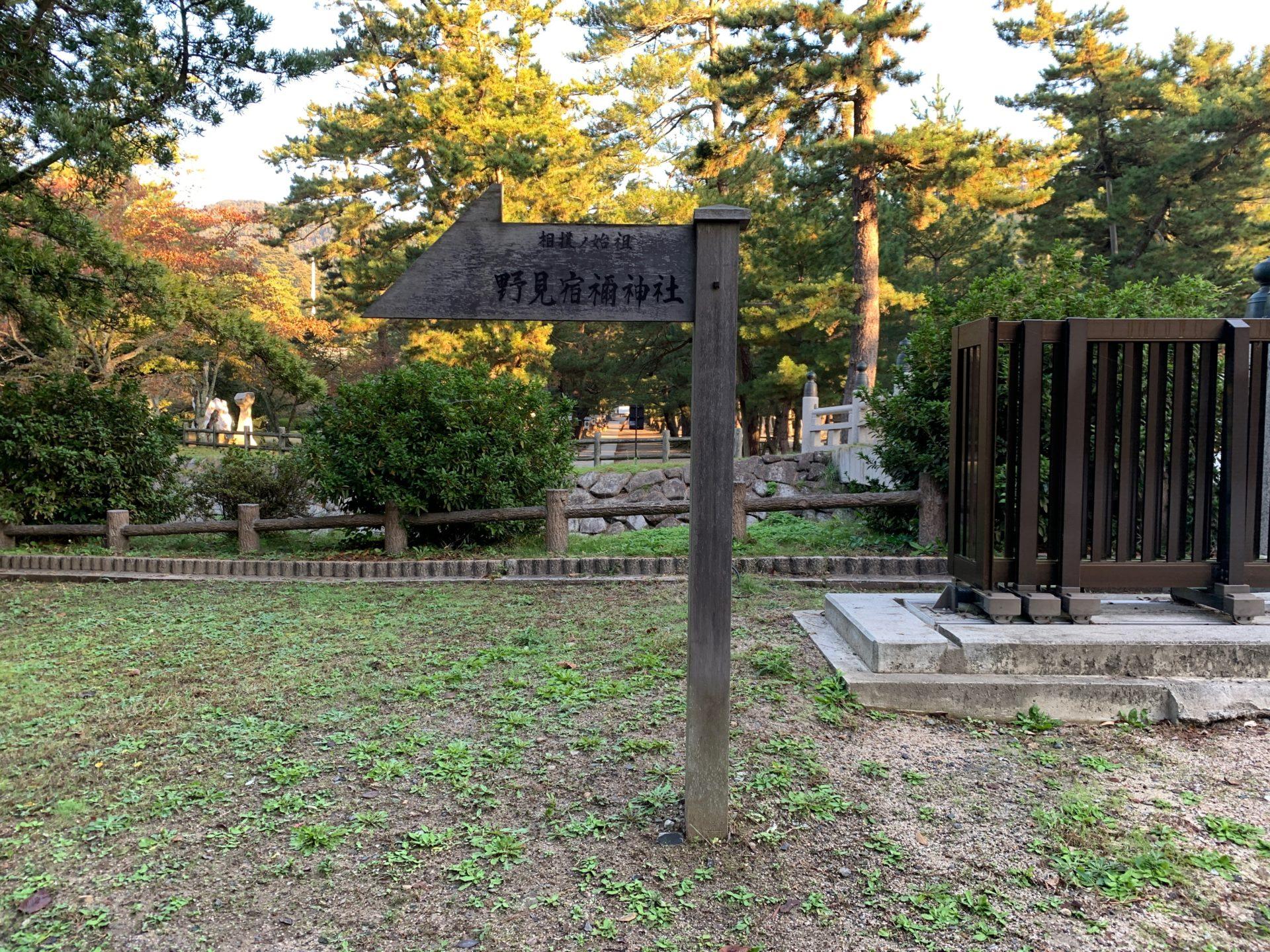 野見宿禰神社への案内