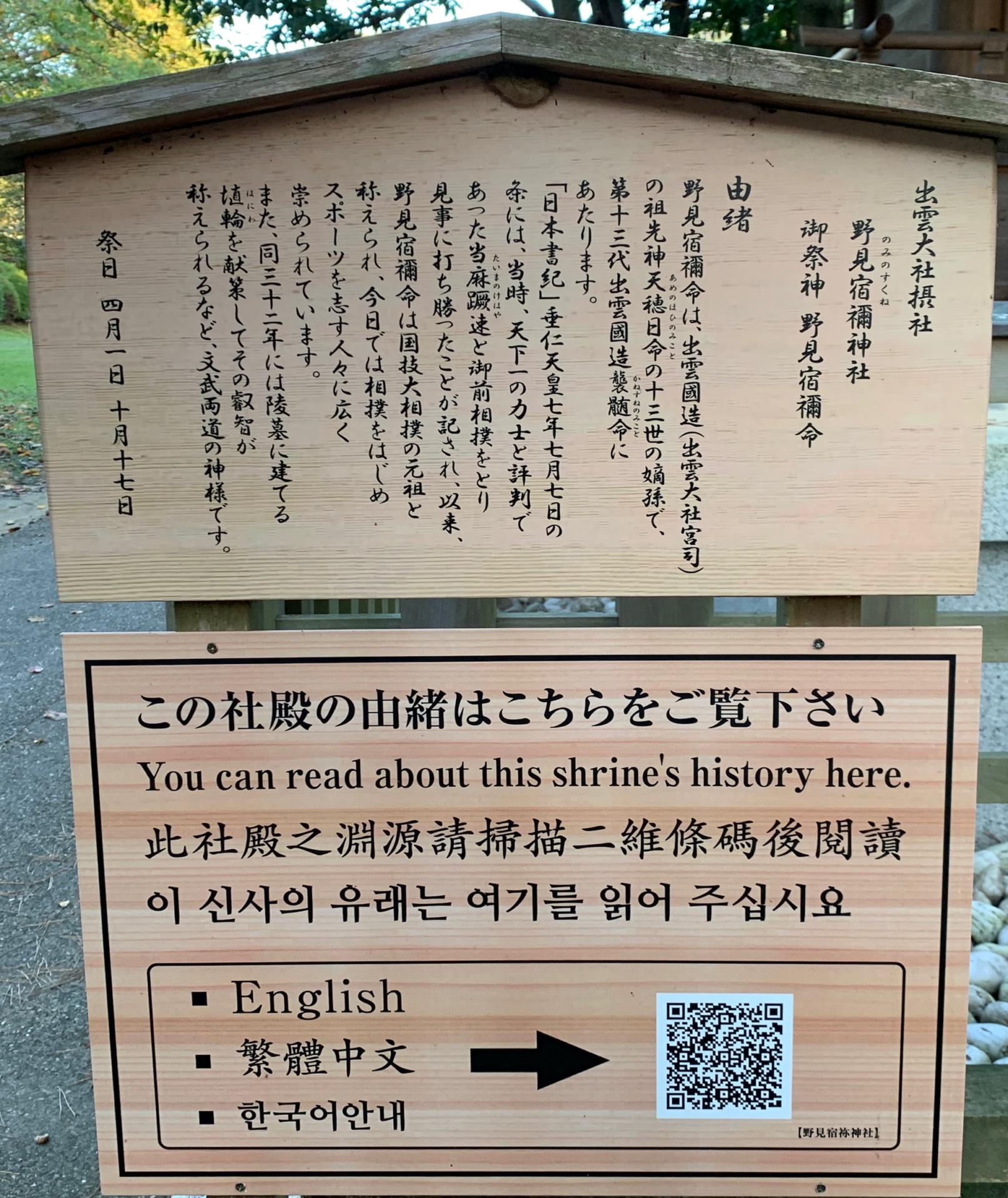 野見宿禰神社の案内