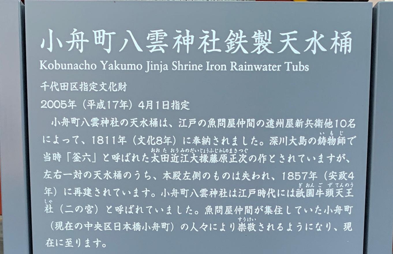 小舟町八雲神社鉄製天水桶の案内