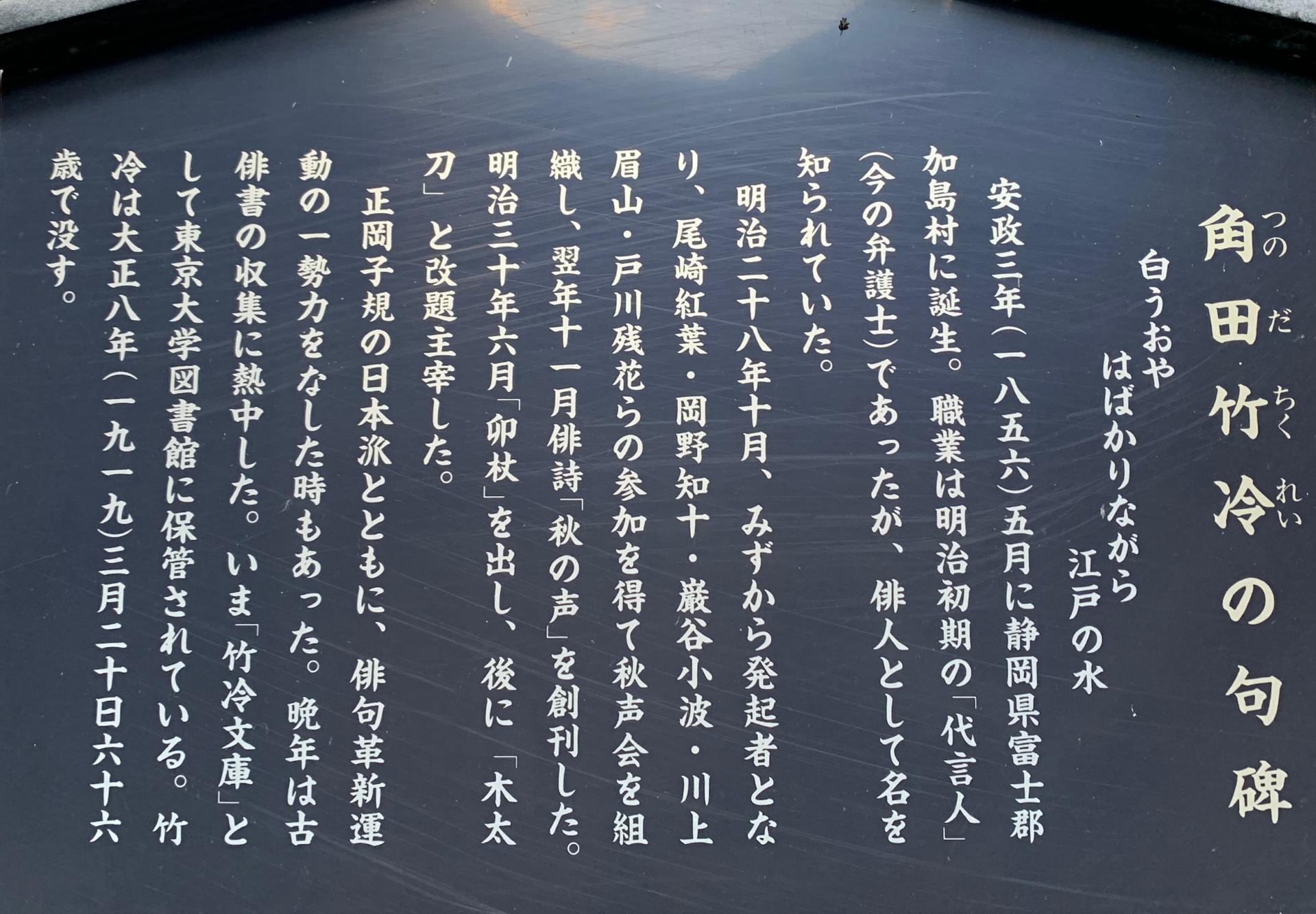 角田竹冷の句碑の案内