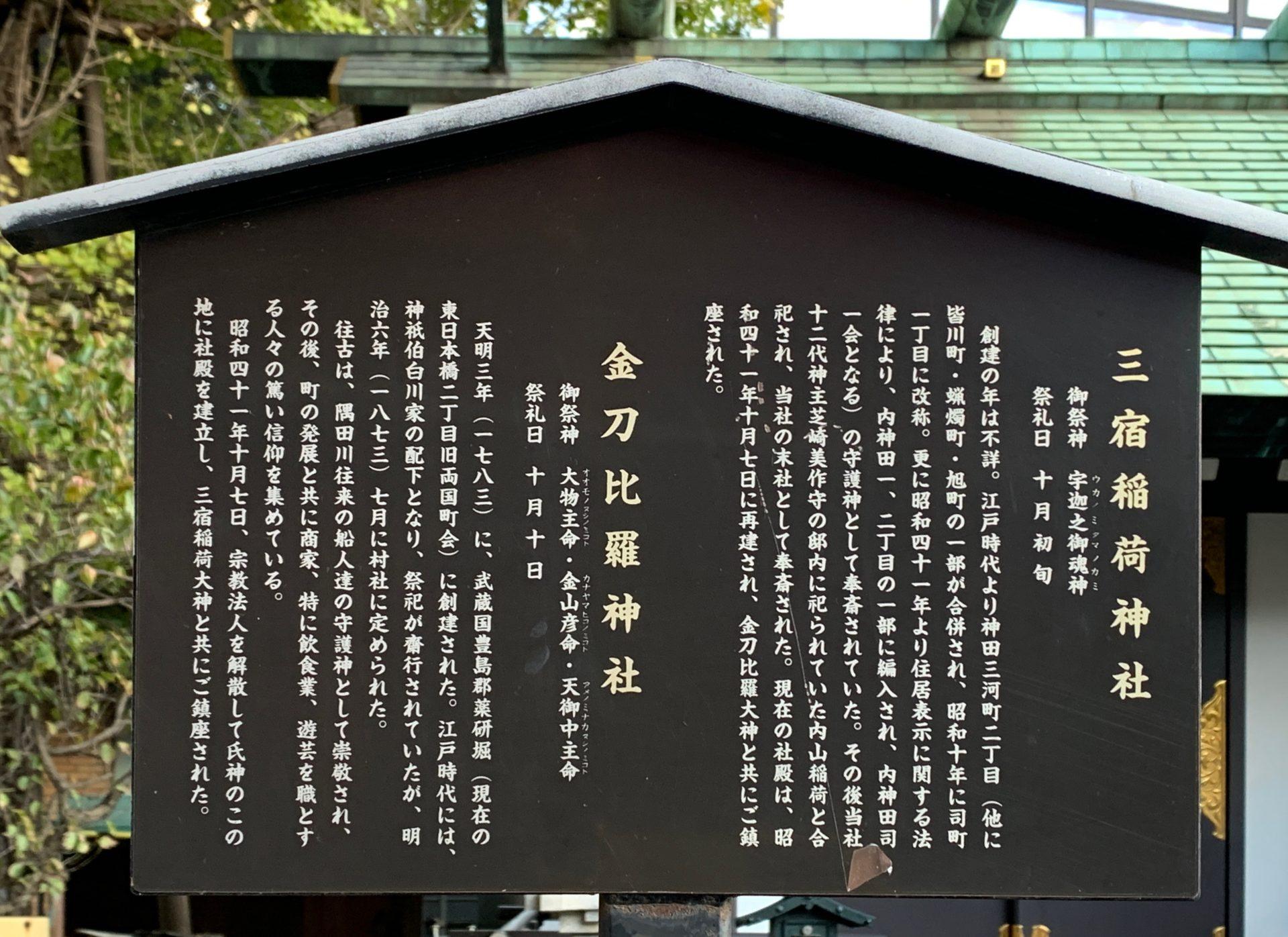 三宿稲荷神社・金刀比羅神社の案内
