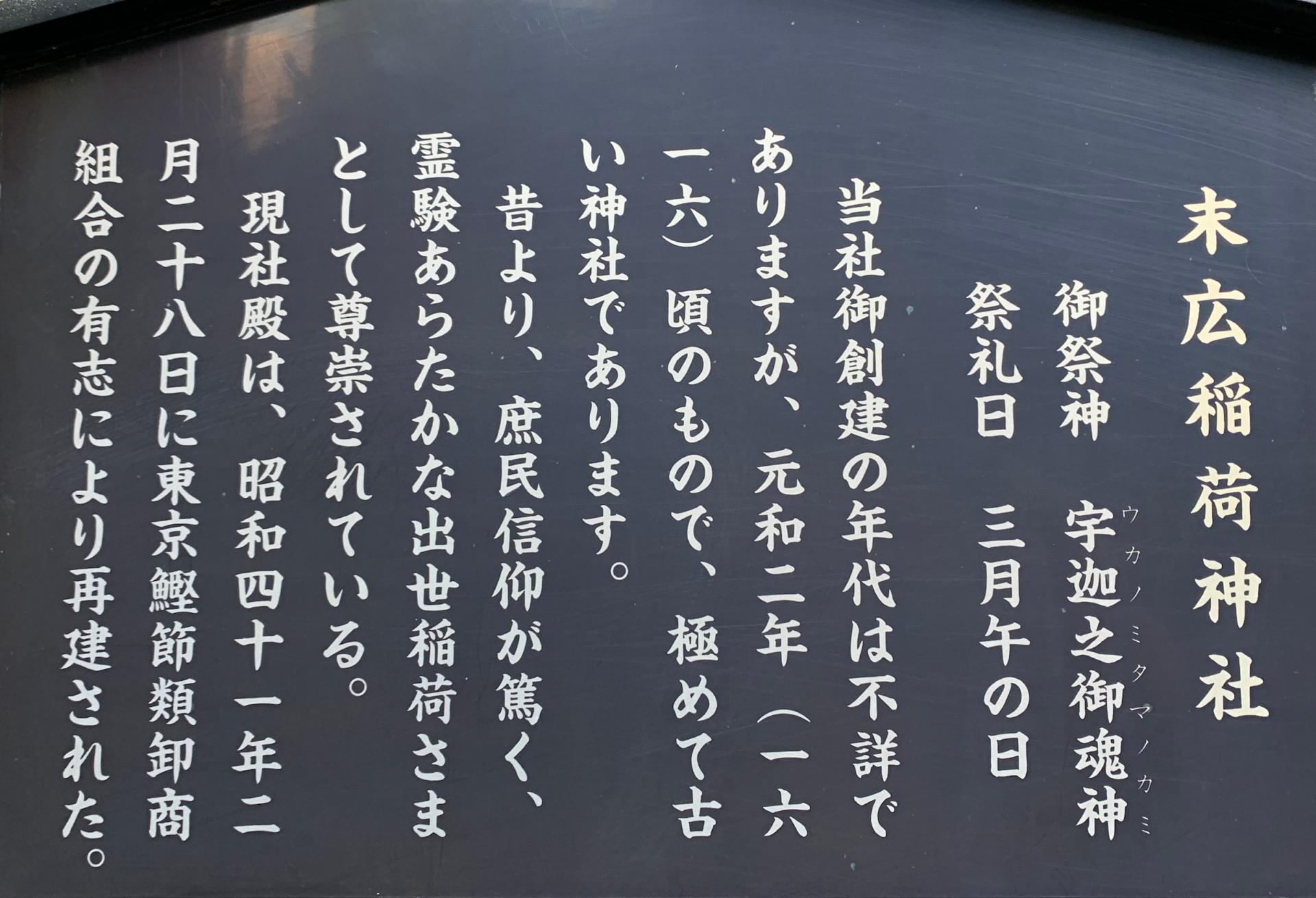 末広稲荷神社の案内