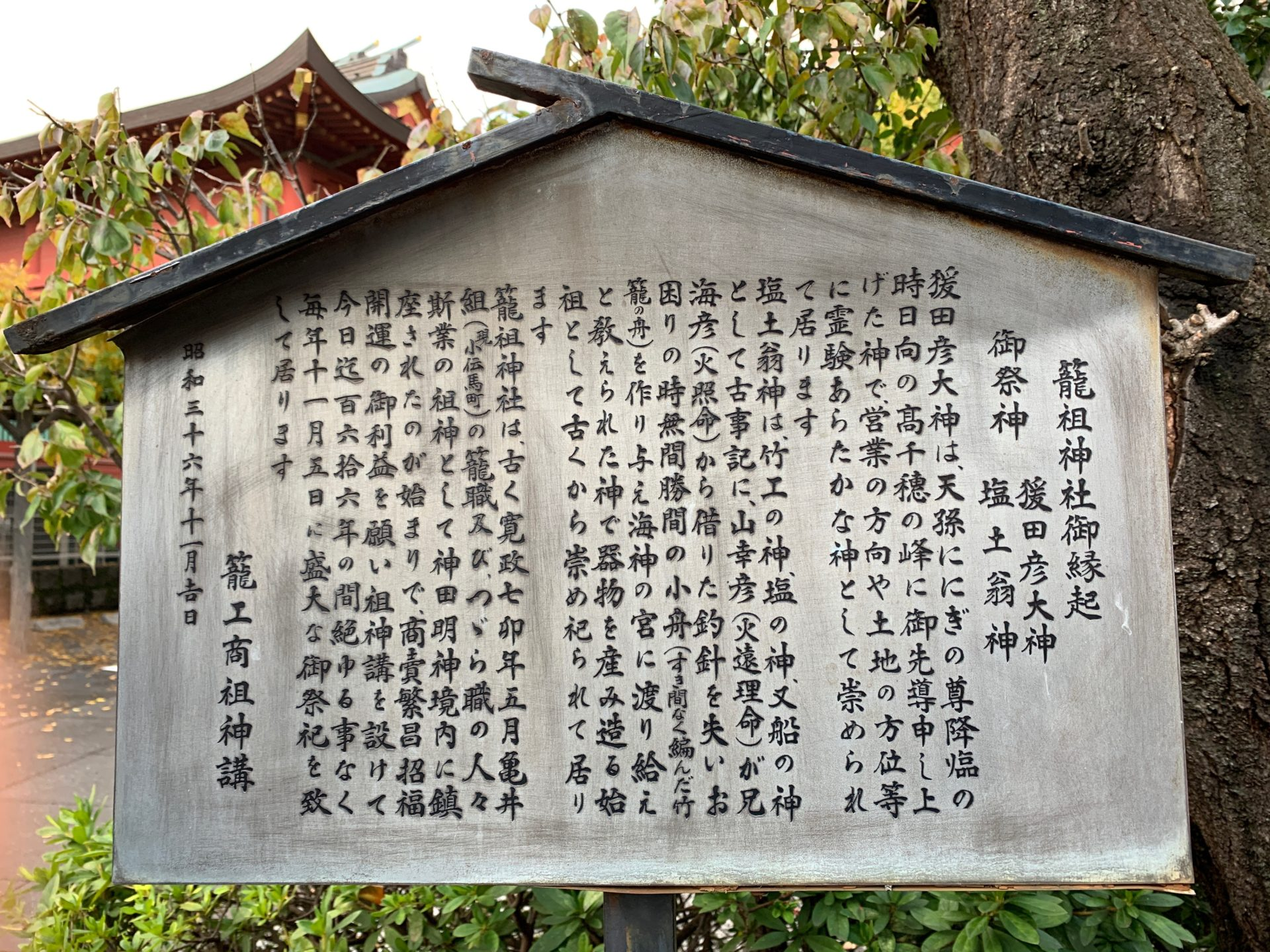 籠祖神社の案内