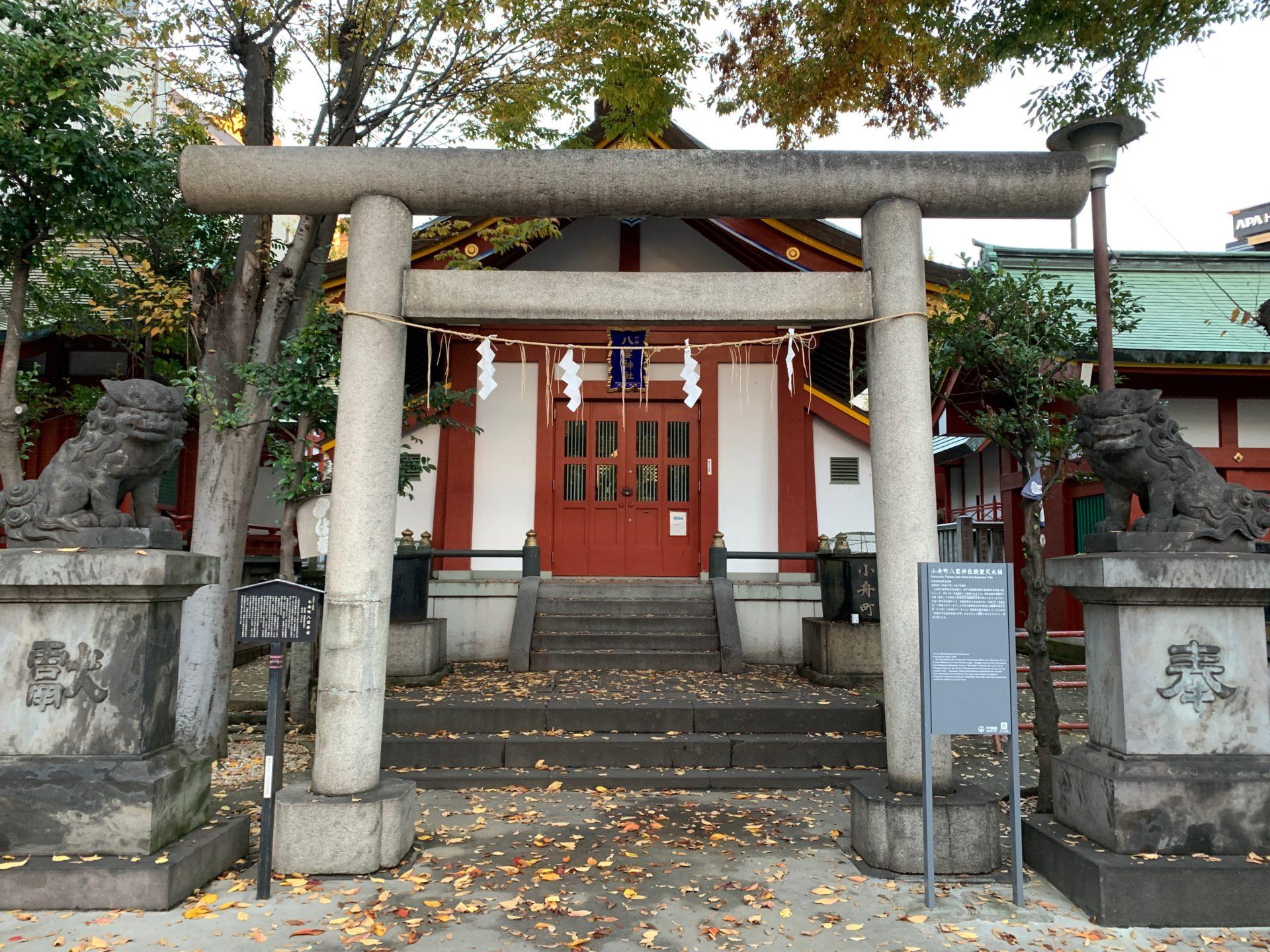 小舟町八雲神社