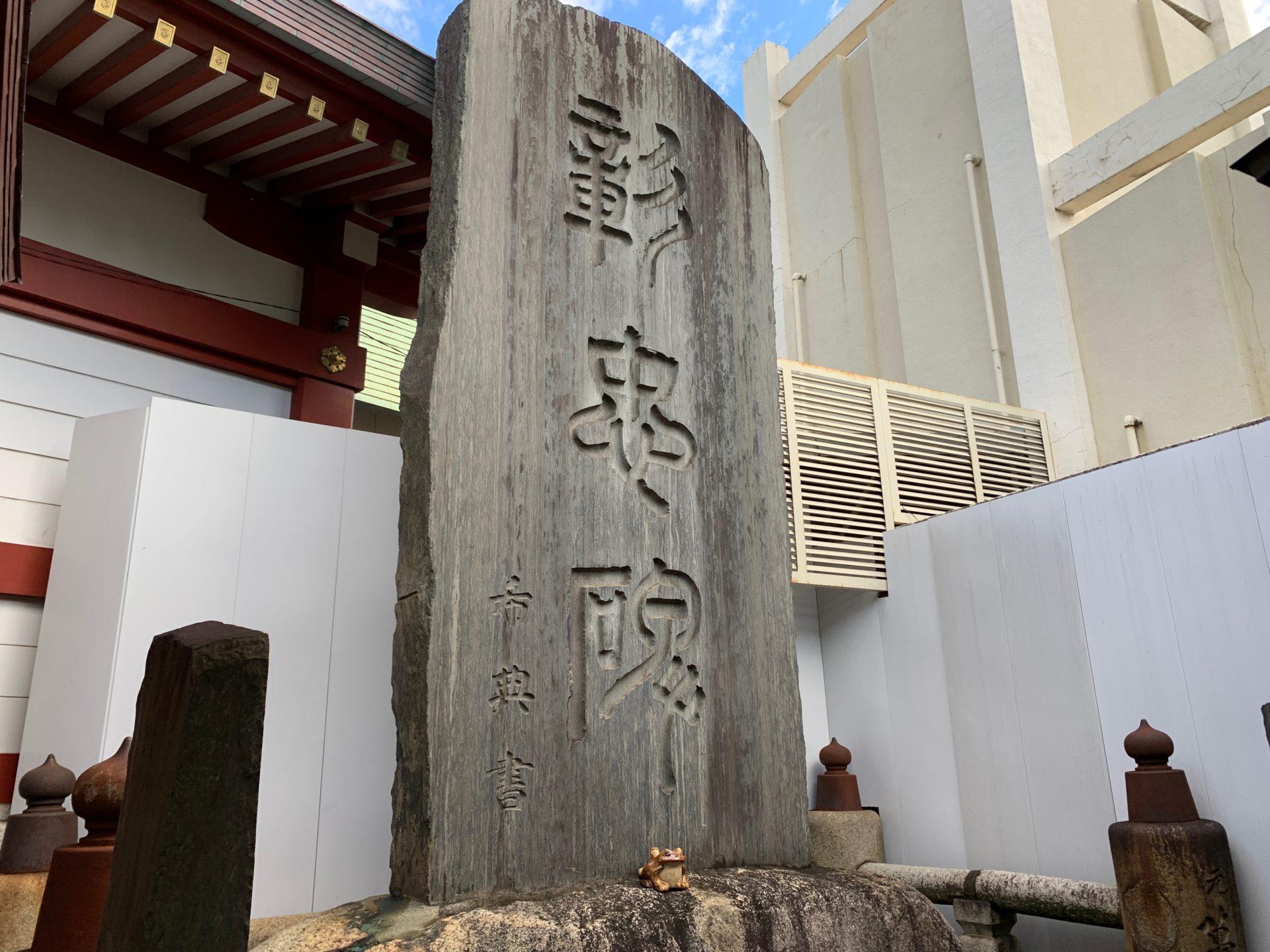 合祀殿の裏にある彰忠碑