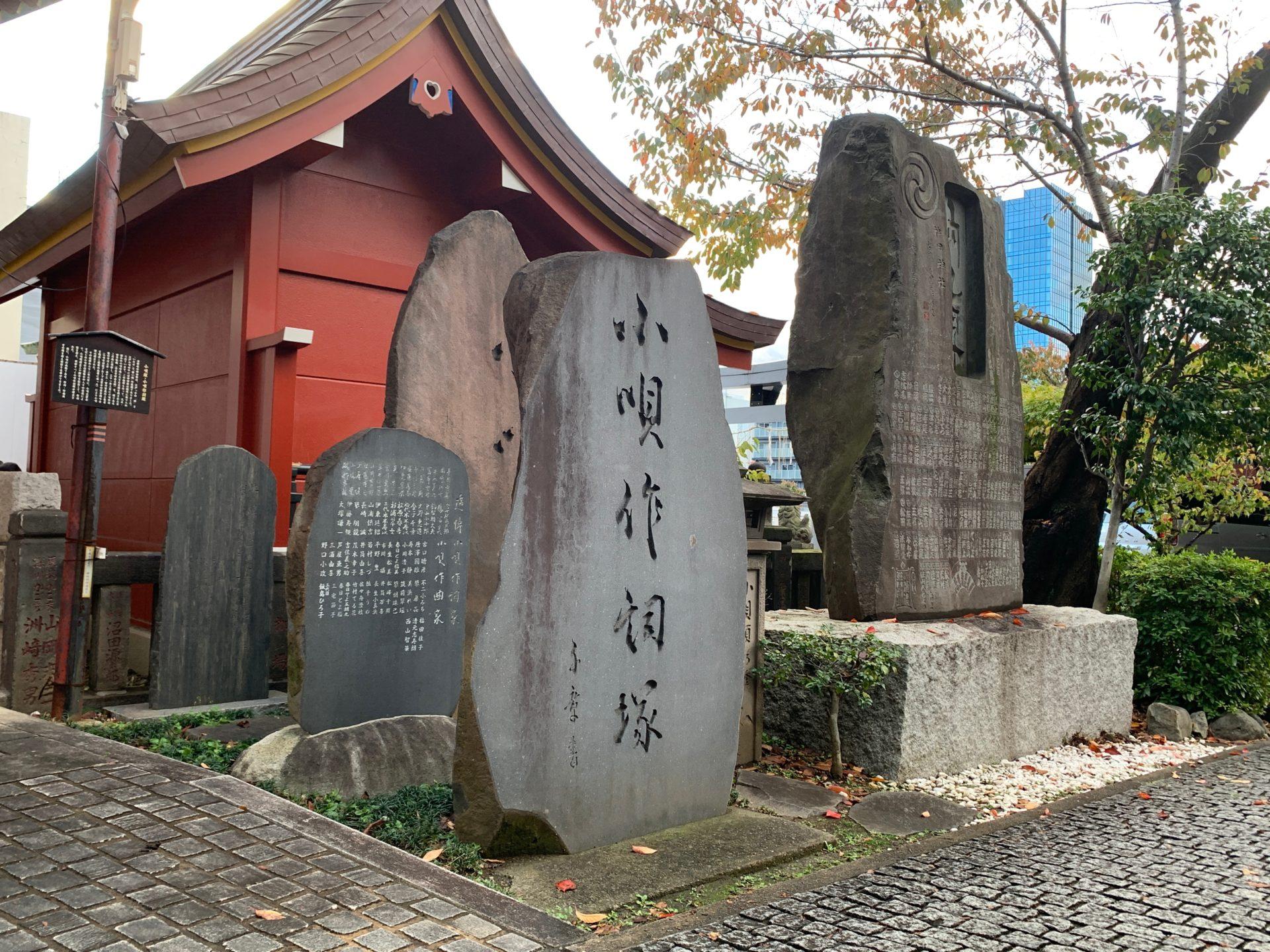 小唄塚・小唄作詞塚の記念碑
