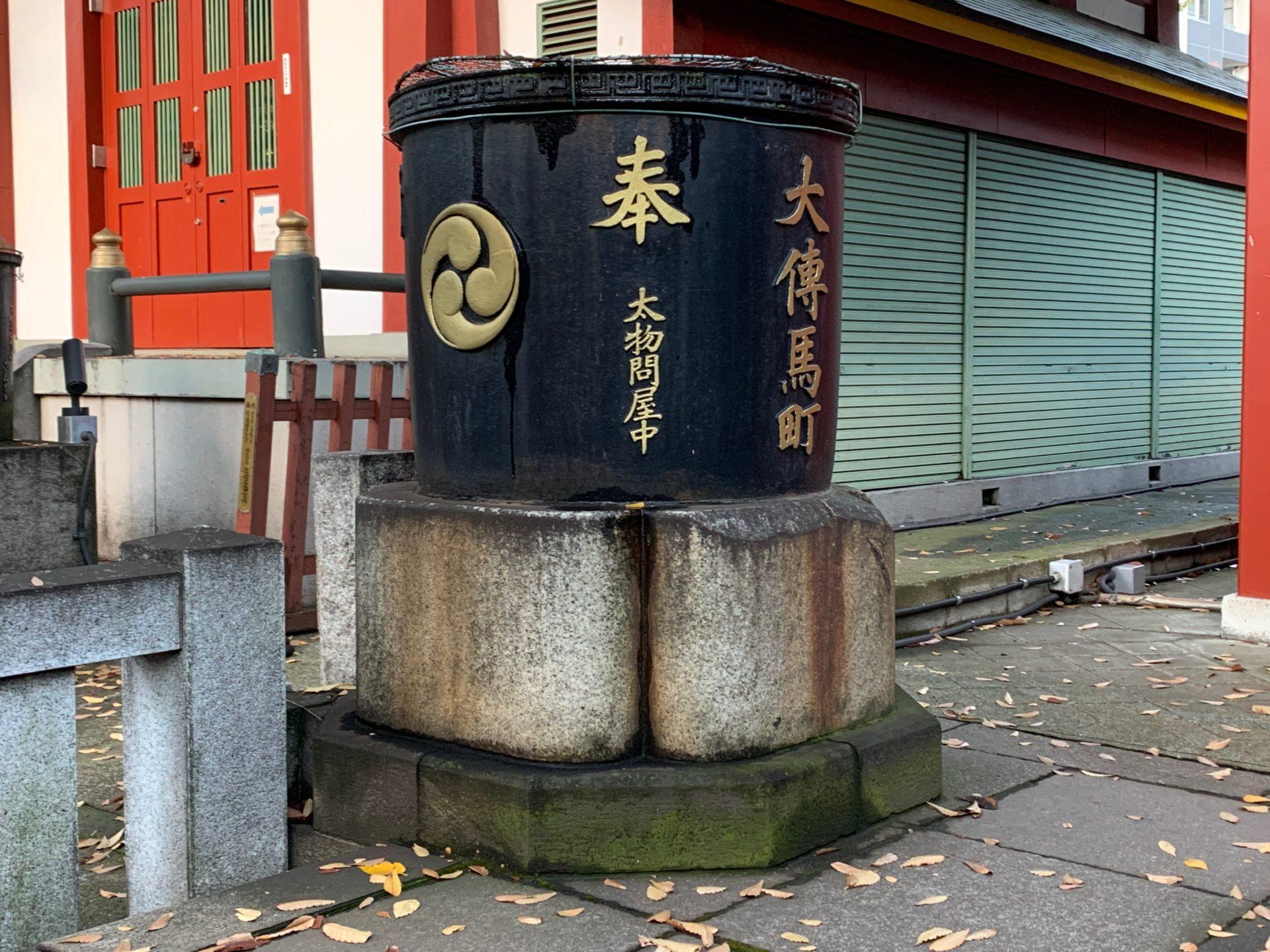 大伝町八雲神社の鉄製天水桶