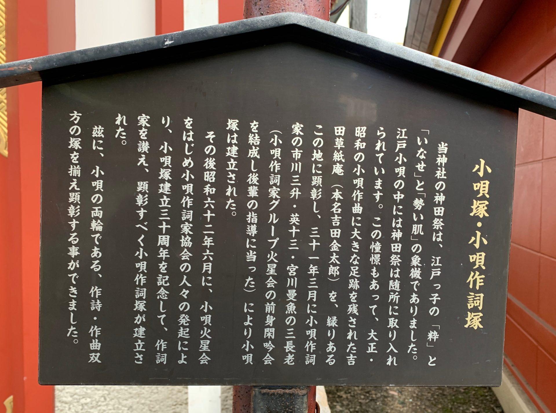 小唄塚・小唄作詞塚の案内