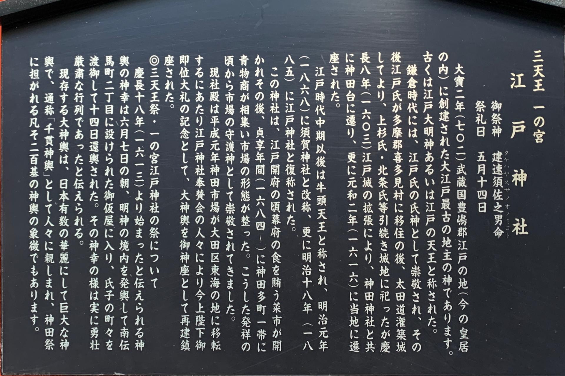 江戸神社の案内
