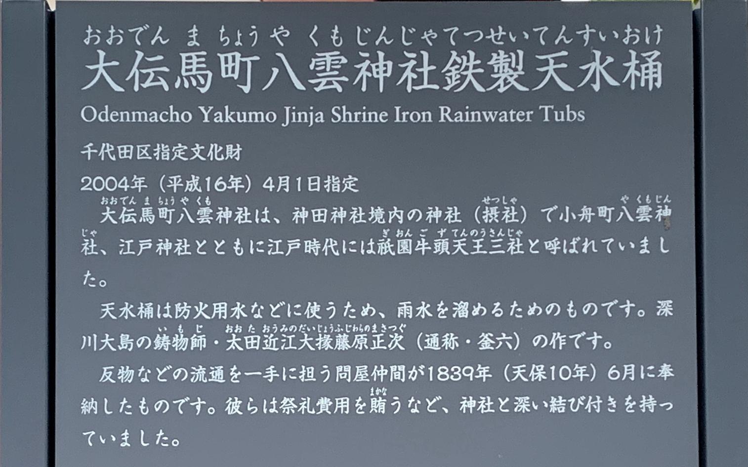 大伝町八雲神社鉄製天水桶の案内