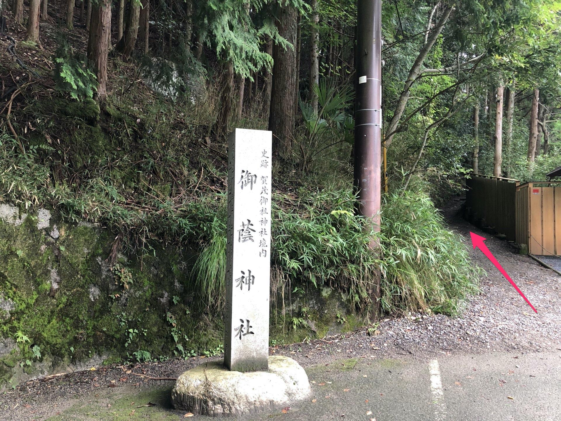 御蔭神社の石碑