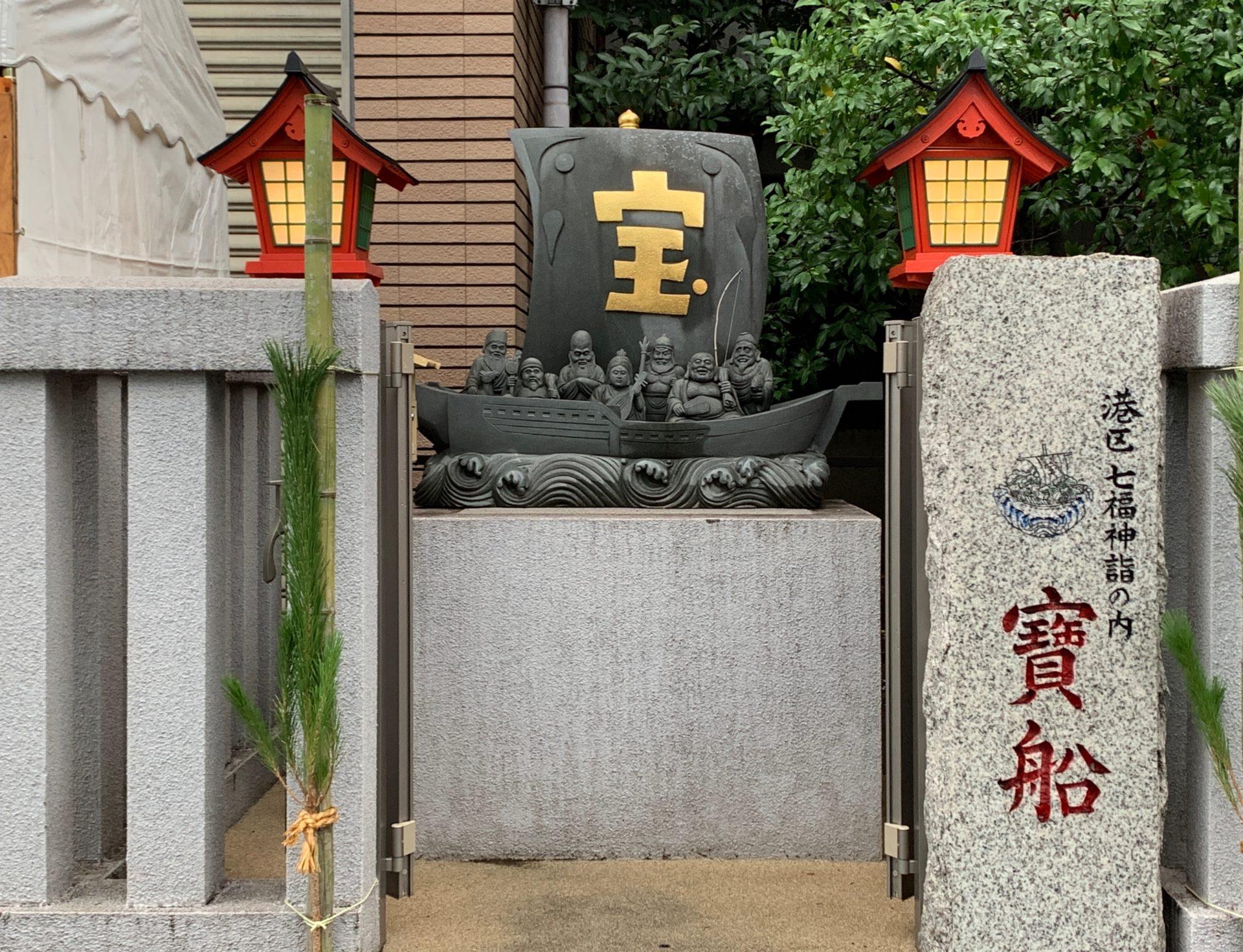十番稲荷神社 港七福神宝船の巡拝所