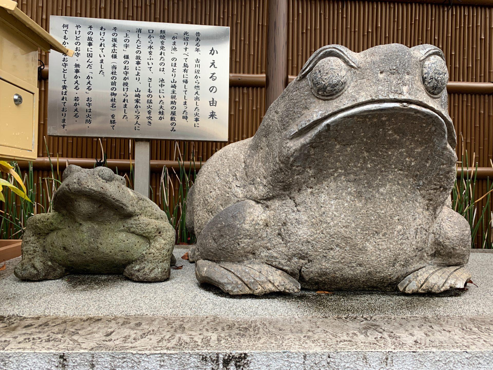 十番稲荷神社 かえるの石像