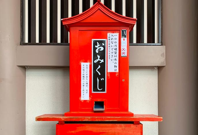 十番稲荷神社のおみくじ