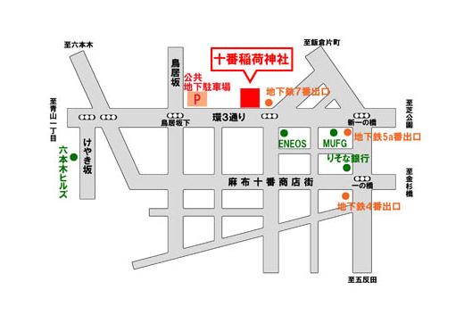 十番稲荷神社のアクセスマップ
