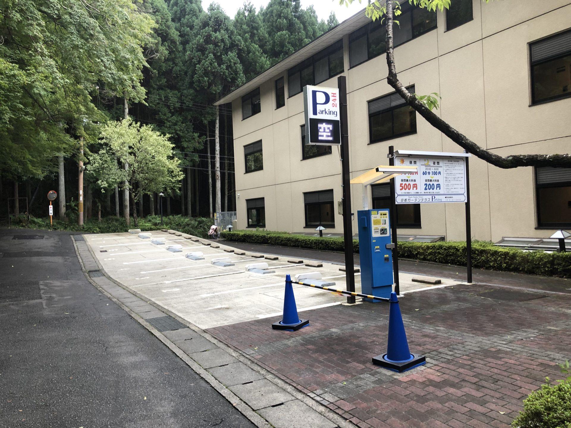 京都ガーデンテラスパーキング