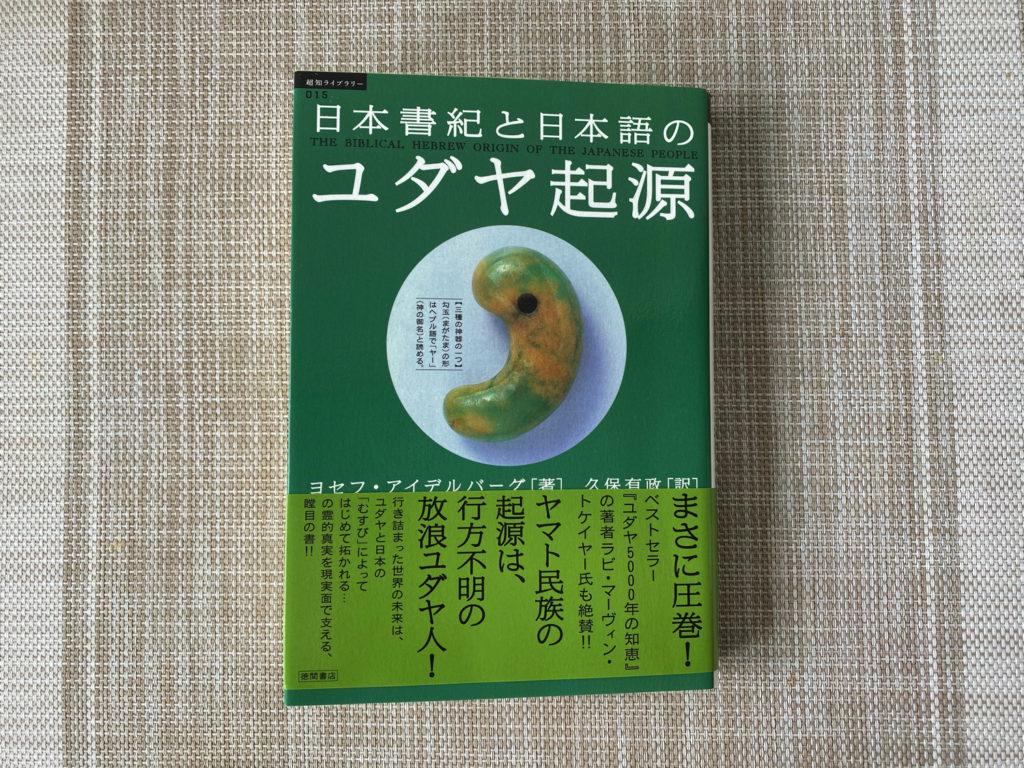 日本書紀と日本語のユダヤ起源