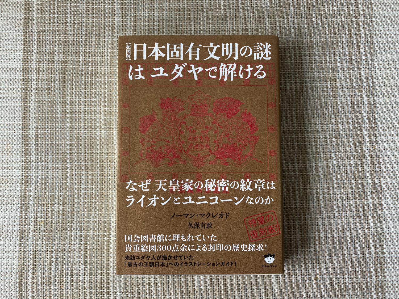 日本固有文明の謎はユダヤで解ける