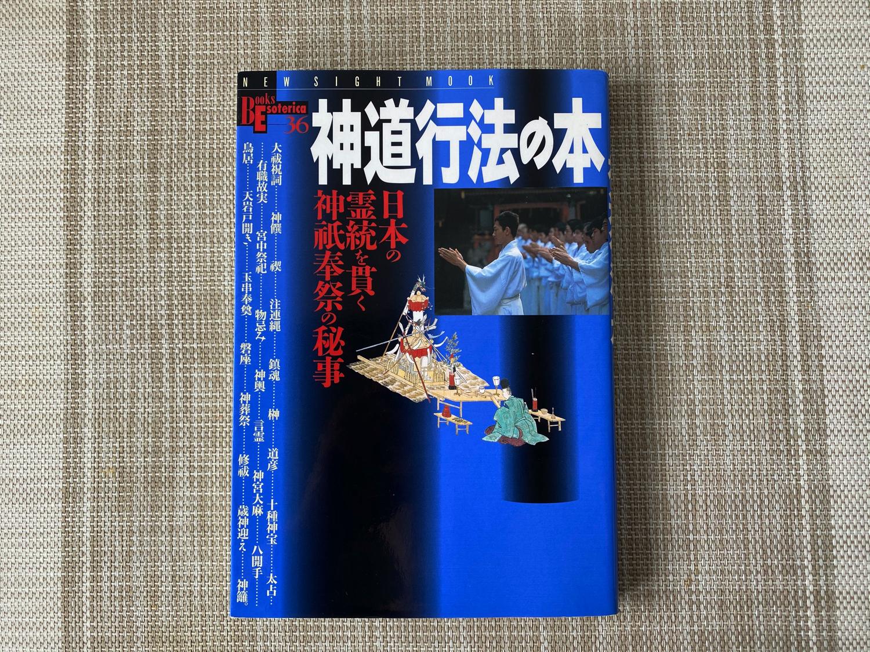 神道行法の本