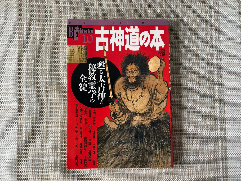 古神道の本