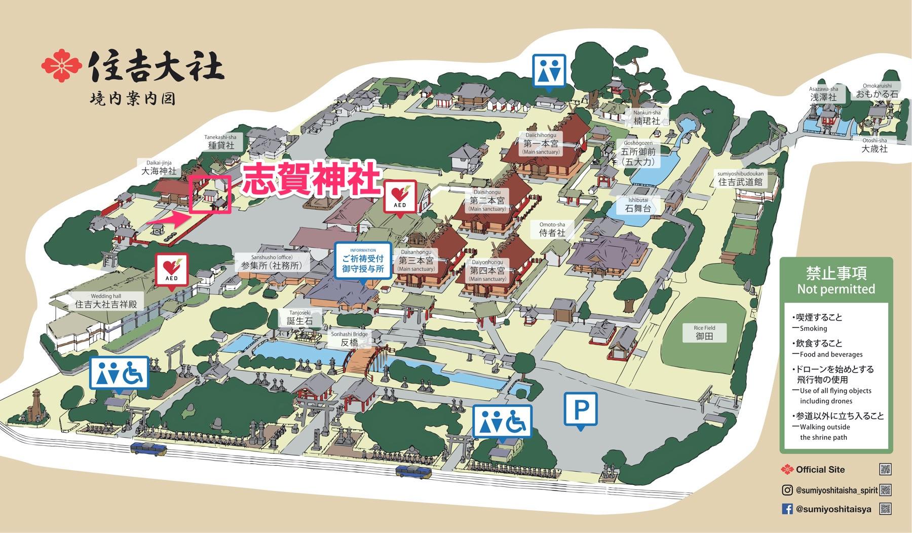住吉大社の志賀神社の位置