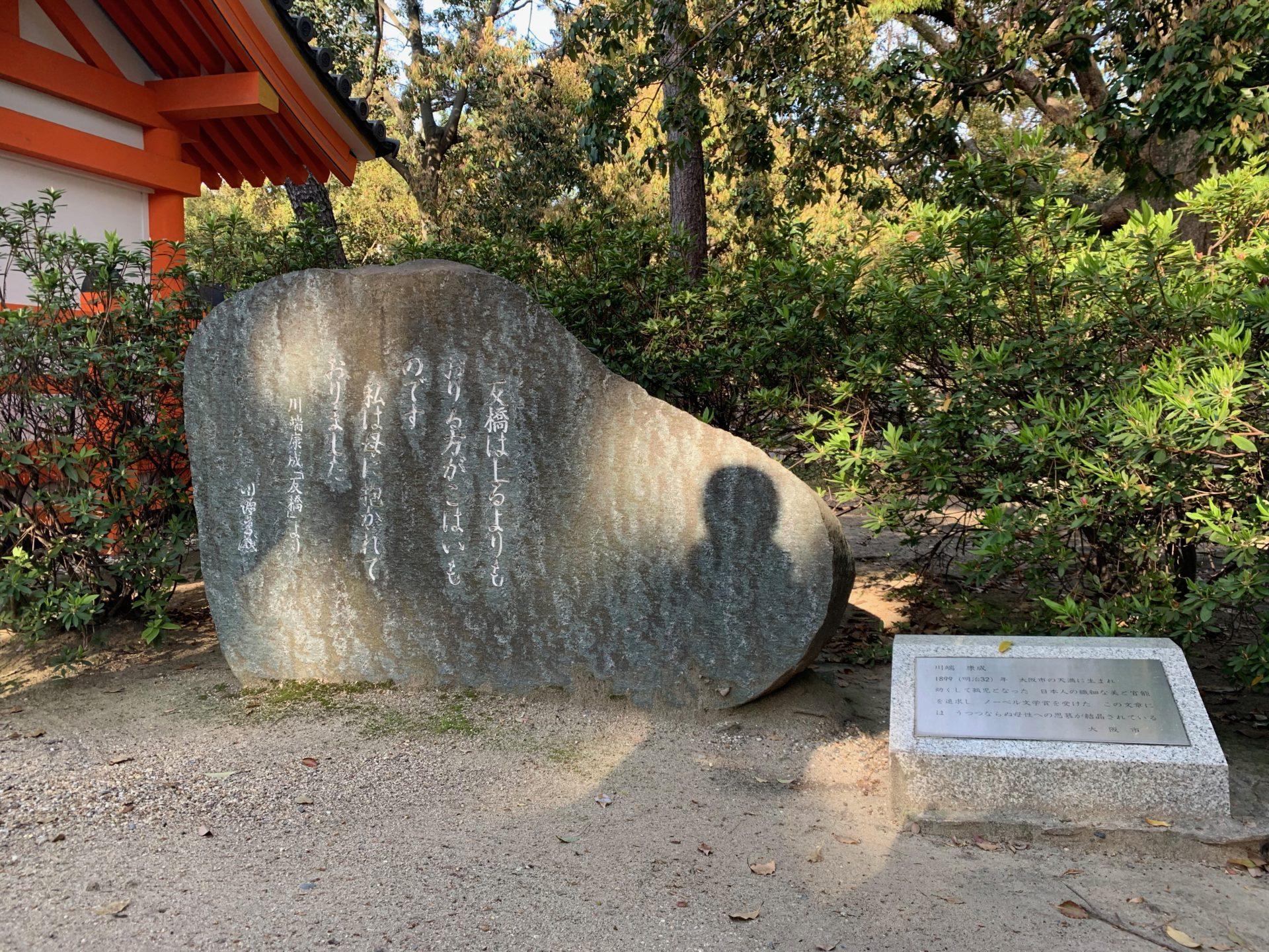 川端康成の文学碑