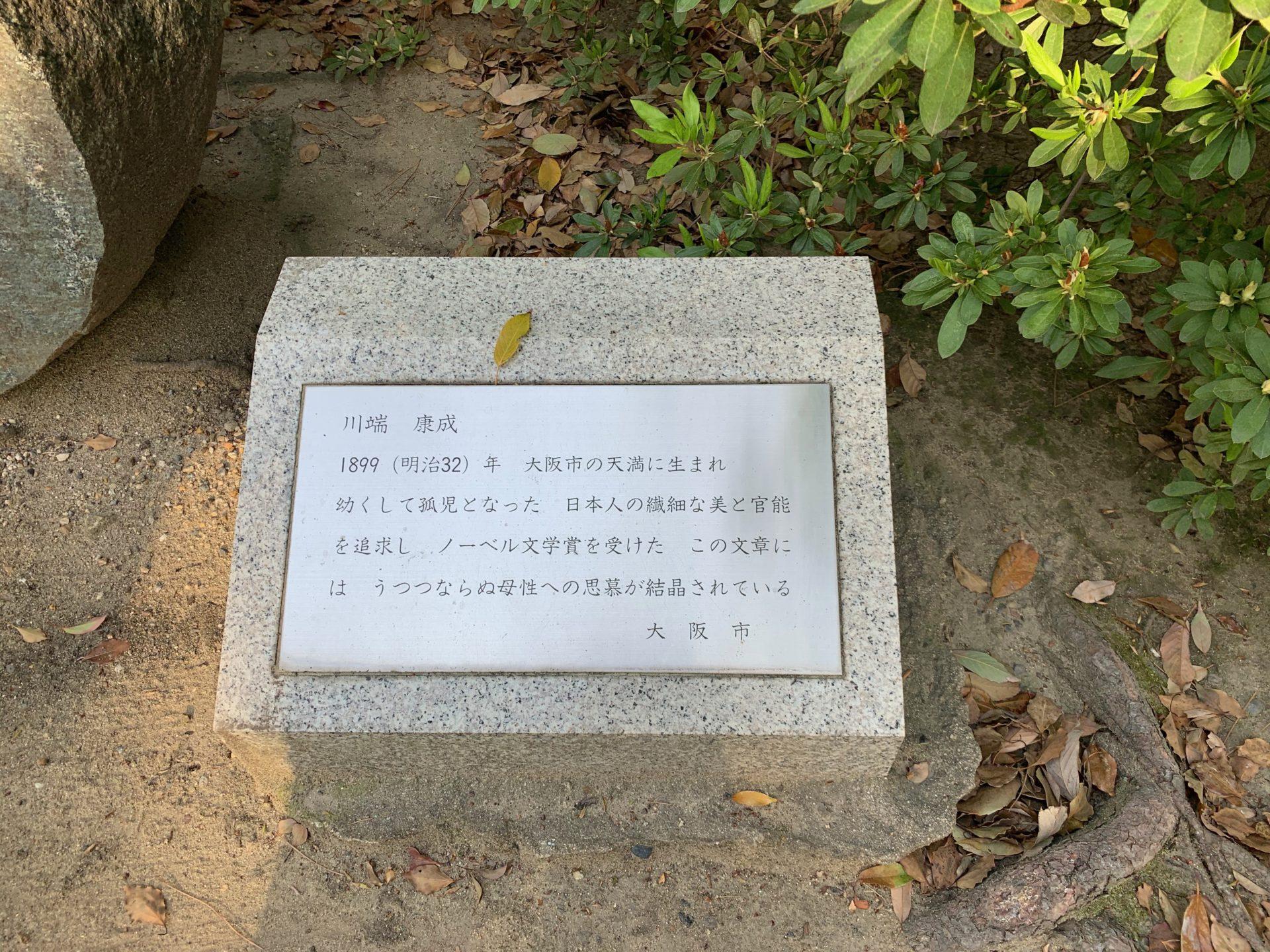 川端康成の文学碑の案内