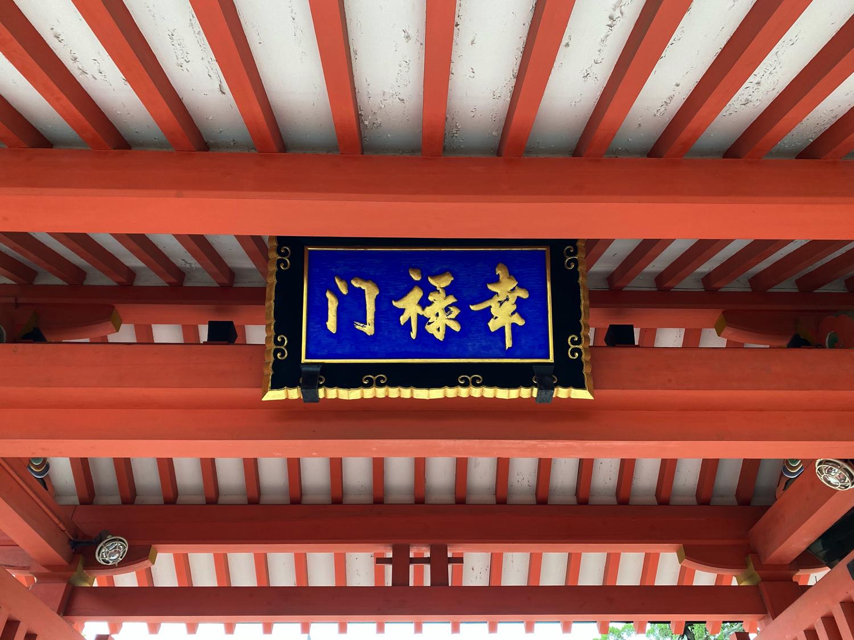住吉大社の幸禄門