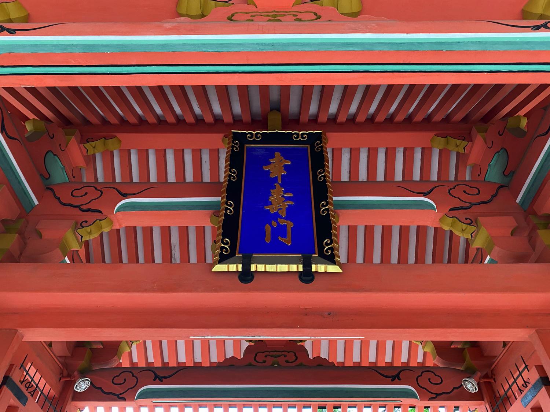 住吉大社の幸寿門