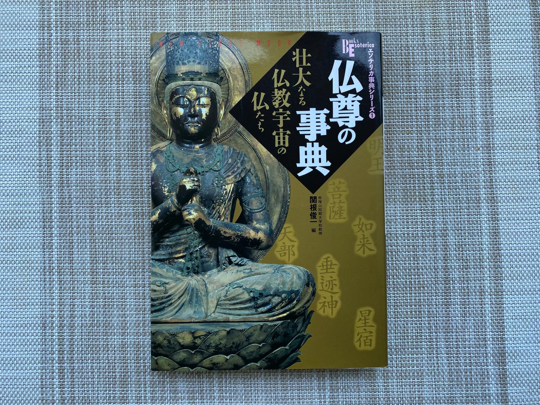 仏尊の事典