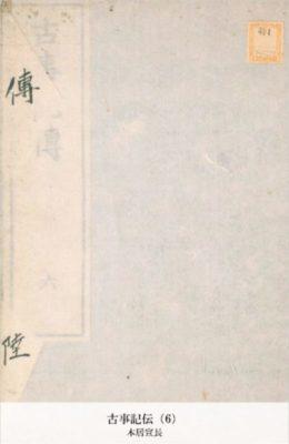 古事記伝 (国立図書館コレクション) Kindle版