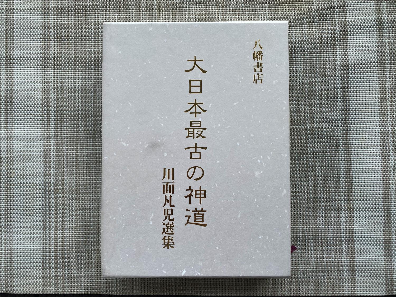 大日本最古の神道